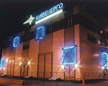 """""""Киевэнерго"""" хочет повысить """"тепловые"""" тарифы для населения"""