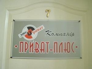 Лжекредиторские фирмы: список Киев