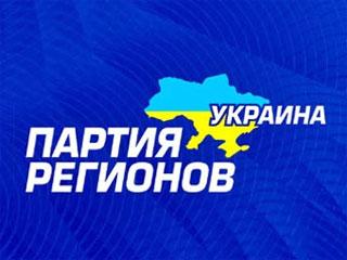 Рядовые киевляне будут спонсировать выборы Партии регионов