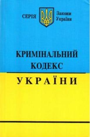 Кримінальний Кодекс України 2015 Коментований