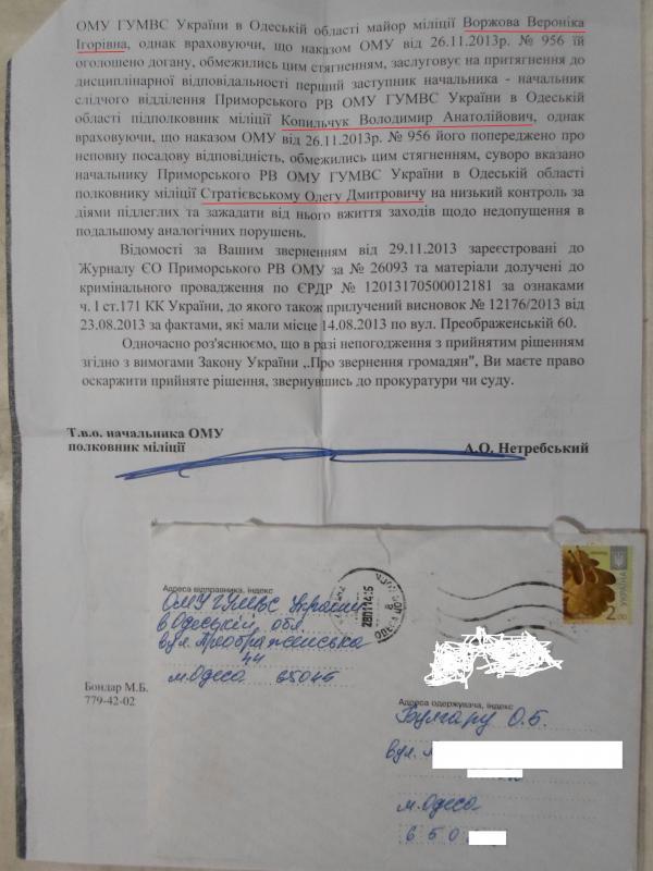 Одесса: семейный бизнес одесского милиционера