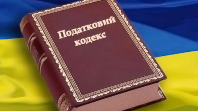 nalogovyi_kodeks_2812