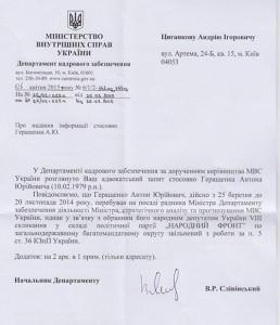 Gerashenko-Anton7