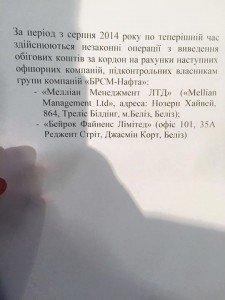 офшори_БРСМ
