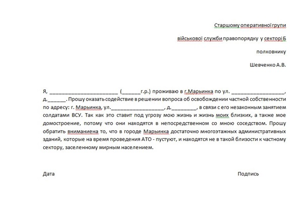 Марьинка заявление2