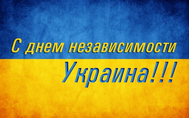 1377270165_s-dnem-nezavisimosti-ukraina