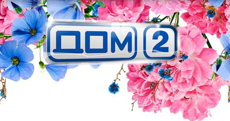 Телепроект Дом-2. Свежие новости: http://job-sbu.org/teleproekt-dom-2-svezhie-novosti-56667.html