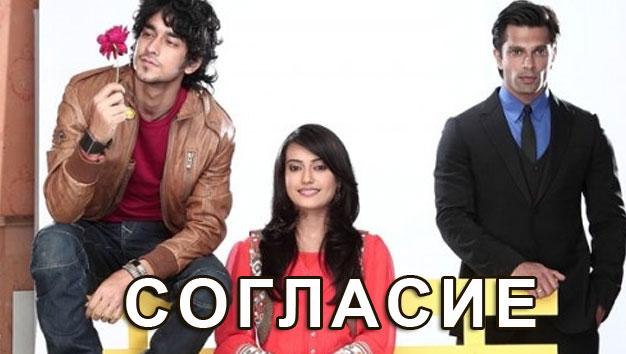 1382629271_soglasie-vse-serii-na-russkom