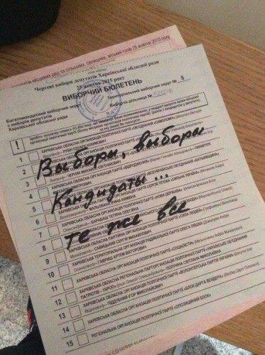 podborka-isporchennyh-bjulletenej-na-mestnyh-vyborah-2015_rect_6c5f9bdf5af71dc47f926108da0d5590
