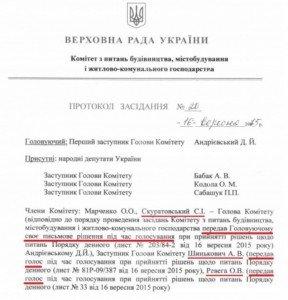 1444899777-8593-protokol-zasedaniya-komiteta