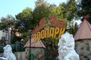 314-yaltinskii-zoopark