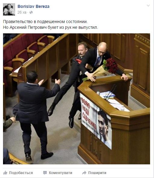 Яценюк_отставка_3
