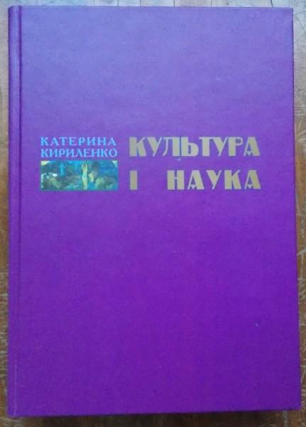 3d43ba5-kultura-i-nauka-kyrylenko