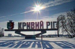 1449223595_krivoirog