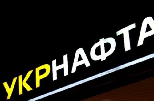 1428680377_ukrnafta