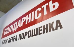 1444832765_solidarnist_logo