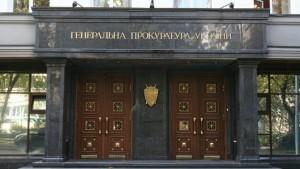 Generalnaya-prokuratura-Ukrainyi