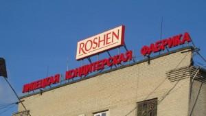 roshen-lipetsk-848x478