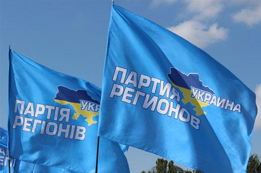 Partiya-Regionov