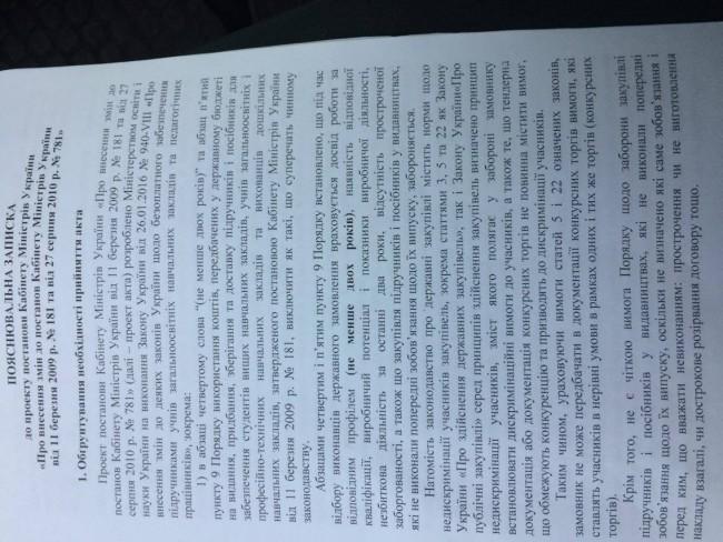 стор 1 пояснювальна записка