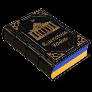ukraine_constitution3