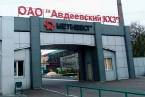 3520212-obestochen-avdeevskij-kkhz-na-vosstanov