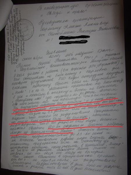 pismo_v_redakciu_ot_semyi_propavshego_reznika