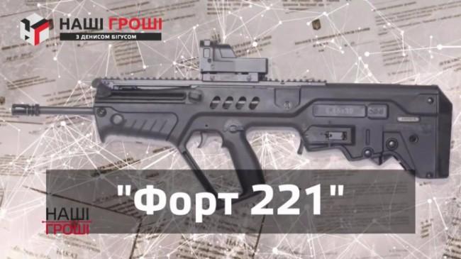 550671e-fort-221