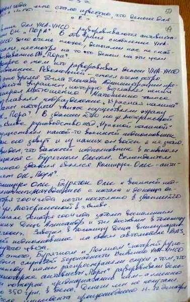 kaskiv_doc1_01(3)