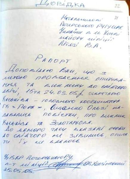 kaskiv_doc2_01