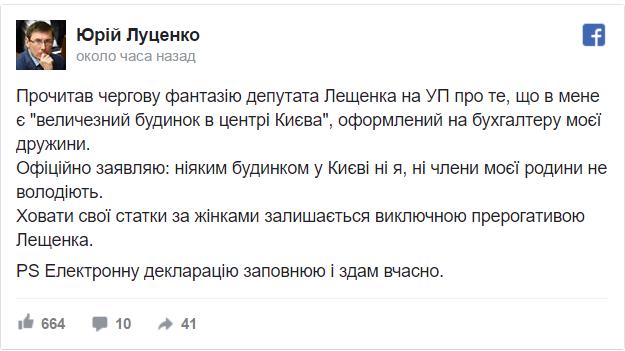 Луценко владеет огромным домом вцентре украинской столицы, оформленным набухгалтера его супруги