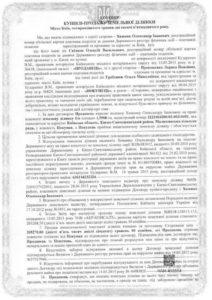 договор-212x300