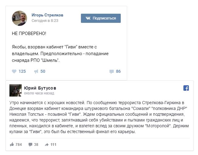 Генпрокуратура ДНР вышла наслед предполагаемых убийц Гиви