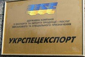 ukrspetseksport