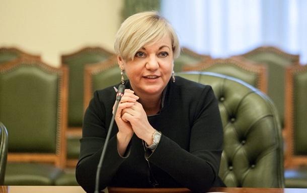 Руководитель Нацбанка Украины подала вотставку