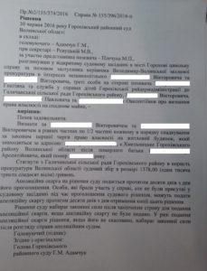 ГОРОХIВ1-229x300