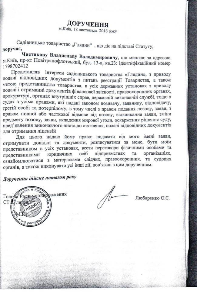 Глядин Любаренко