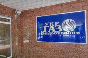 im578x383-ukrGazVidob_24tv.ua