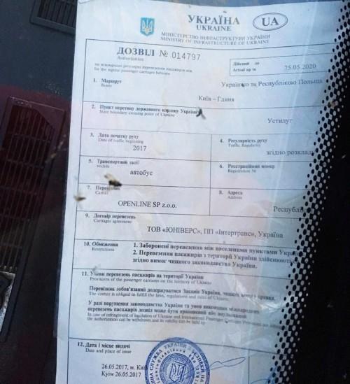Дозвіл на здійснення міжнародних перевезень 11