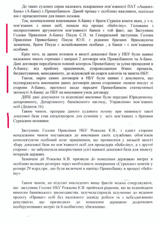 Татьяна Лебединец написала в НАБУ, НАПК и в сам Нацбанк — заявления о фактах коррупции в НБУ