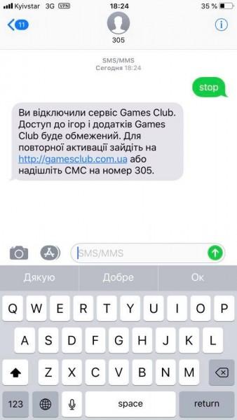 Kievstar-obman