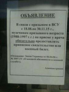 1441821358_voennyy-bilet