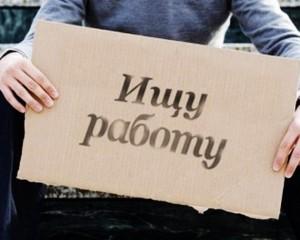 6632-Bezrabotnye-Ukrainy-smogut-poluchat-posobie-dva-raza-v-mesyats