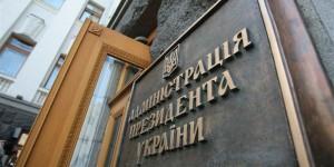 Administratsii-prezidenta_Ukraine