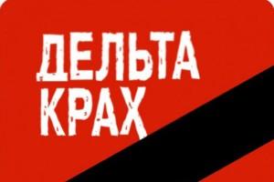 delta-bank-zaderzhivaet-11-12-20141