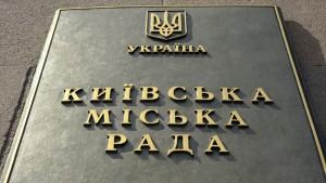 киевсовет_1