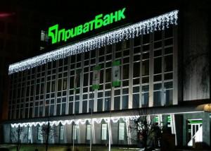 privatbank (1)