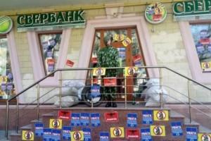 17181741-v-odesse-akciya-aktivistov-vozle-sberba