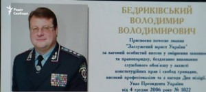 Владимир-Бедриковский