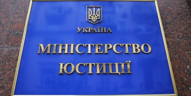 Sign on Justice Ministry building in Kyiv